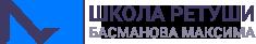 Школа ретуши Басманова Максима